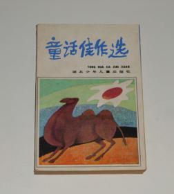 童话佳作选  1989年