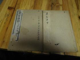 线装白纸 <兰言诗抄>上下册共十卷