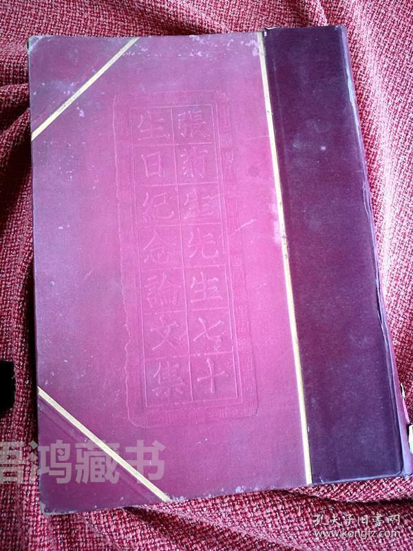 《张菊生先生七十生日纪念论文集》 民国初版 大16开道林纸精印
