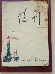 诗刊     1964年11,12月合刊