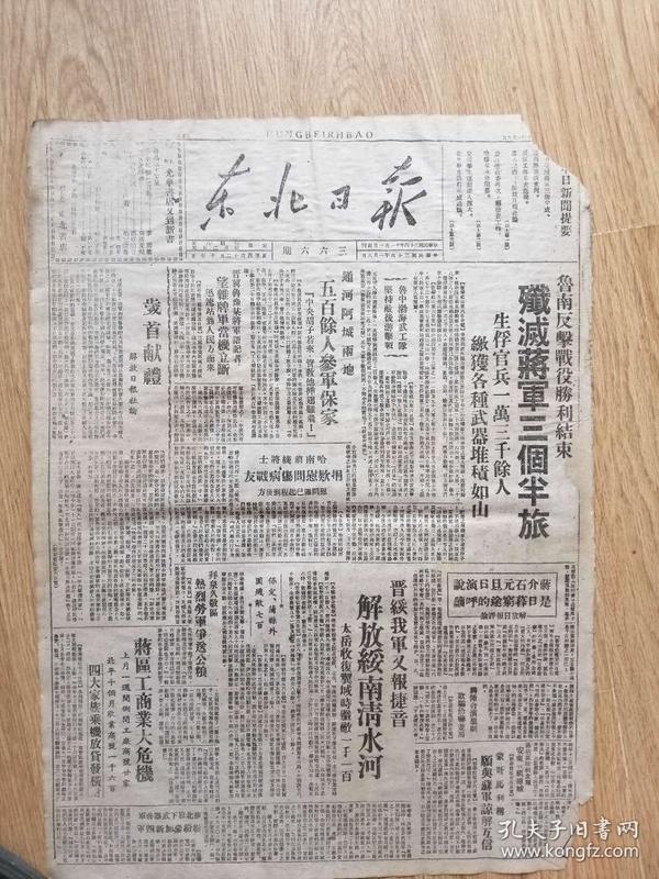 东北日报,鲁南反击战胜利结束歼灭蒋军三个半旅,通河阿城两地五百余人参军保家,合江张政委再度下乡,亲自动手创造典型一月8日