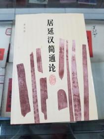 居延汉简通论(91年初版  印量483册  精装本)