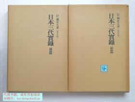 【日本三代实录(全2册)】 日本国史大系 吉川弘文馆1973年