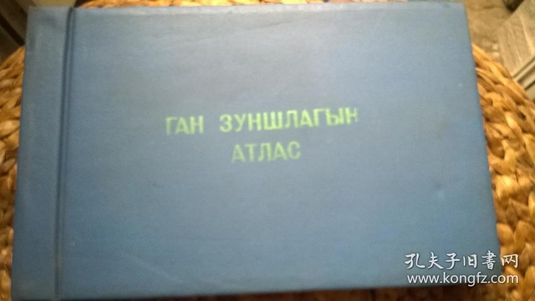 俄文原版 推测为 苏联 1940-1980年代气象资料 厚册