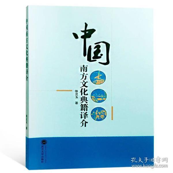 中国南方文化典籍译介