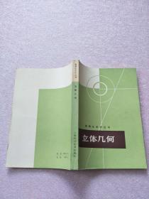 数理化自学丛书--立体几何【实物图片】