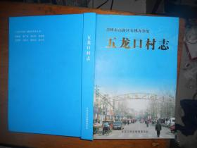 五龙口村志--河南郑州(16开,精装,95品)
