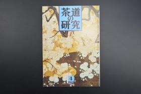 《茶道的研究》 1991年4月号总425号 日本茶道杂志 全书几十张图片介绍日本茶道茶器茶摆放流程和茶相关文化文学日文原版(每期具体内容详见目录图片)茶道仅仅是物质享受 而且通过茶会学习茶礼 陶冶性情