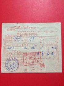 文革,最高指示,江苏省财政厅税务局,城市房地产税缴款书
