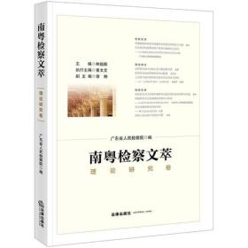 South Guangdong Prosecutorial Collection: Theoretical Research Volume