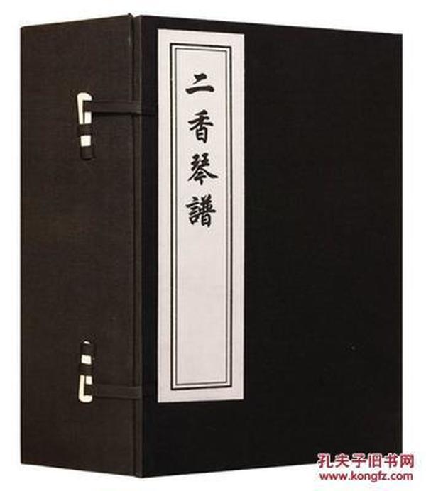 二香琴谱(16开线装 全一函四册)