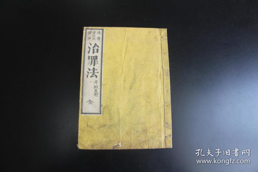 全网唯一1880年 和刻本《治罪法》 铜版印刷法律