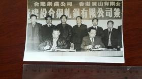 1991年前后合钢公司,香港黄山公司合资建设合钢轧钢有限公司签署协议仪式,汪洋出席