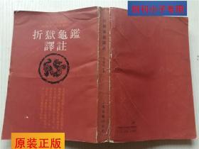 折狱龟鉴译注  88年一版一印 原版书 竖版繁体