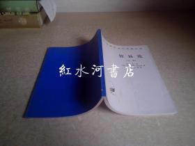 汉译世界学术名著丛书:贸易论(三种)1991年印仅印2400册