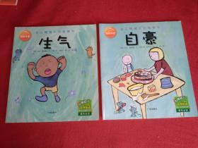 生气 自豪--幼儿情绪认知图画书(2册合售)