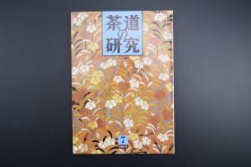《茶道的研究》 1988年7月号总392号 日本茶道杂志 全书几十张图片介绍日本茶道茶器茶摆放流程和茶相关文化文学日文原版(每期具体内容详见目录图片)茶道仅仅是物质享受 而且通过茶会学习茶礼 陶冶性情