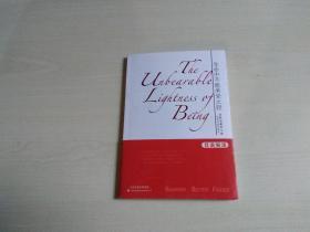 生命中不能承受之轻:世界名著学习馆•哈佛双语导读本