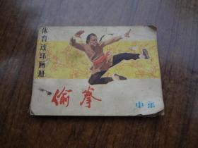 连环画《偷拳》中册     75品    85年一版三印