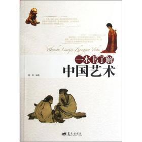 一本书了解中国艺术