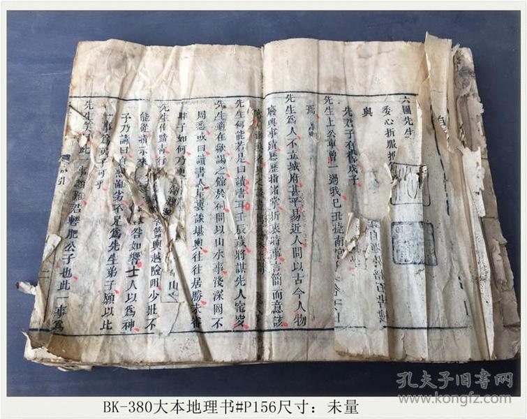 清代大本地理古籍手抄本P156-古玩二手老书旧书古装善本BK-380