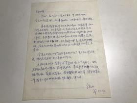 中国象棋特级国际大师徐天红信札一通一页