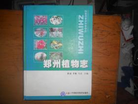 郑州植物志