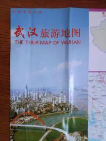 【旧地图】武汉旅游地图 大2开 2003年11月1版1印