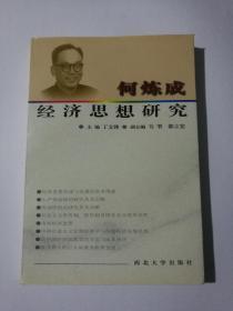 何炼成经济思想研究(作者签名本)
