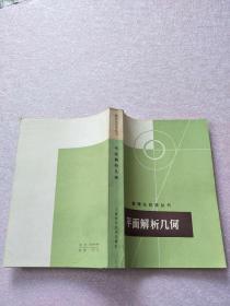 数理化自学丛书--平面解析几何【实物图片】