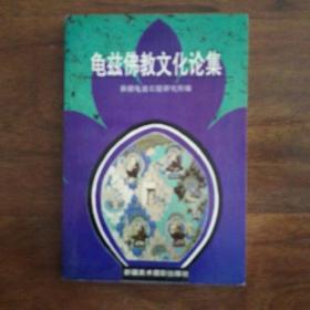 龟兹佛教文化论集