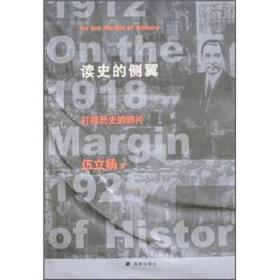 读史的侧翼:打捞历史的碎片