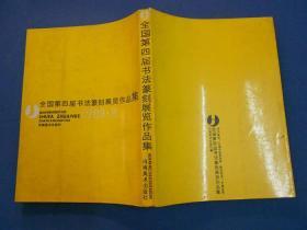 全国第四届书法篆刻展览作品集-16开