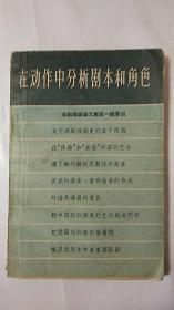 戏剧理论译文集.第一辑.在动作中分析剧本和角色 私藏