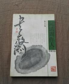 书斋文丛 :闲话周作人
