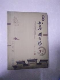 北京孔庙国子监史话