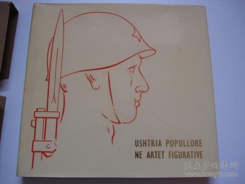 阿尔巴吉亚人民军画册《 ushtria popullore ne artet figurative 》精装版 带函套!