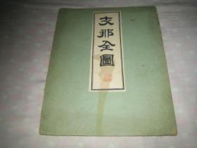 1892年 《支那全图》 帝国参谋本部