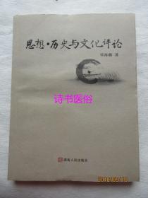 思想、历史与文化评论——郑海麟著,湖南人民出版社