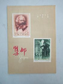 《集邮》1958年第5期 (总第41期)人民邮电出版社 16开18页