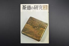 《茶道的研究》 1978年2月号总267号 日本茶道杂志 全书几十张图片介绍日本茶道茶器茶摆放流程和茶相关文化文学日文原版(每期具体内容详见目录图片)茶道仅仅是物质享受 而且通过茶会学习茶礼 陶冶性情