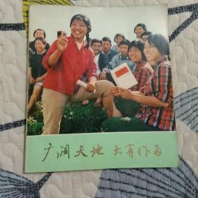 广阔天地  大有作为——上海知识青年在农村