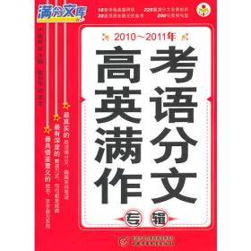 2010-2011年高考英语满分作文专辑