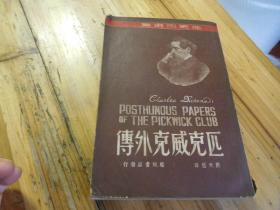 匹克威克外传(,1947年初版,大量铜版画插图)
