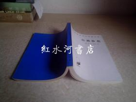 汉译世界学术名著丛书:自然价值  1991年印仅印2300册