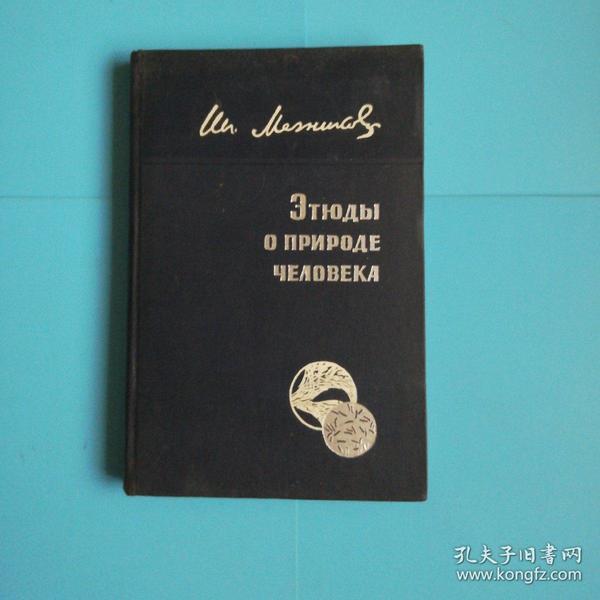 人的本质的研究   俄文原版布面精装1961年