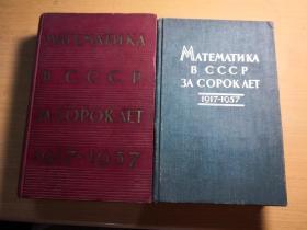 苏联数学四十年 全两册 俄文版