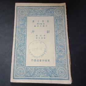 1937年初版  新序   1册全  影印木刻本