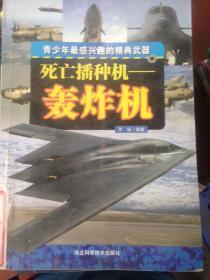 原版!死亡播种机——轰炸机 9787537558983