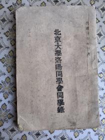北京大学重要史料----北京大学洛阳同学会同学录 (1941年初版  从光绪33年--民国24年的同学录)